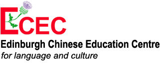 Edinburgh Chinese Education Centre Retina Logo